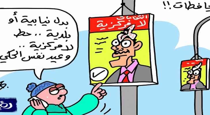 كاريكاتير خاص برؤيا للفنان عماد حجاج