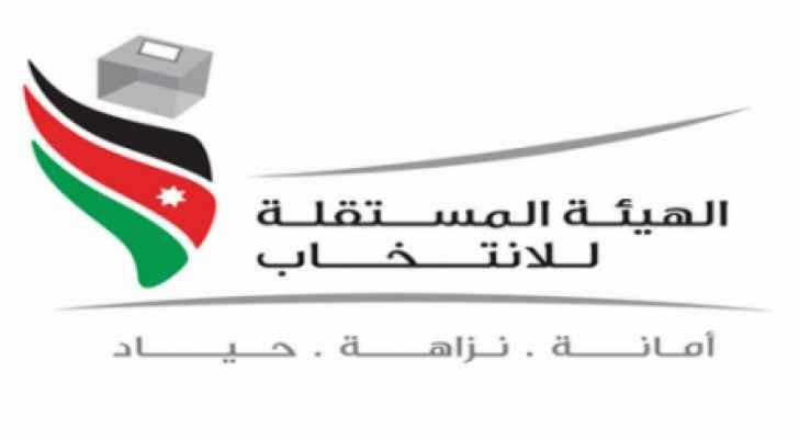 شعار الهيئة المستقلة للانتخاب