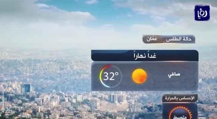 .درجات حرارة حول معدلاتها وأجواء معتدلة ليلاً السبت