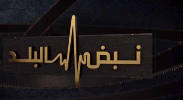 شعار نبض البلد