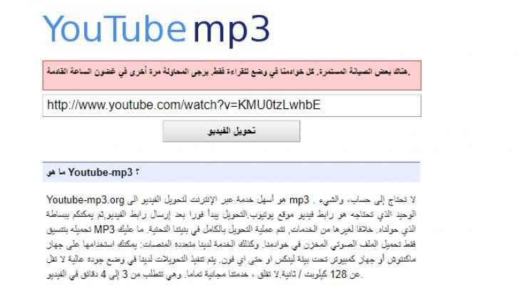 إغلاق أشهر موقع تحويل مقاطع يوتيوب إلى MP3