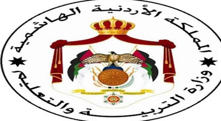 شعار وزارة التربية والتعليم الاردنية