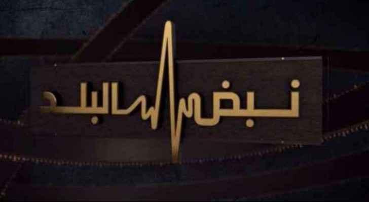 شعار برنامج نبض البلد