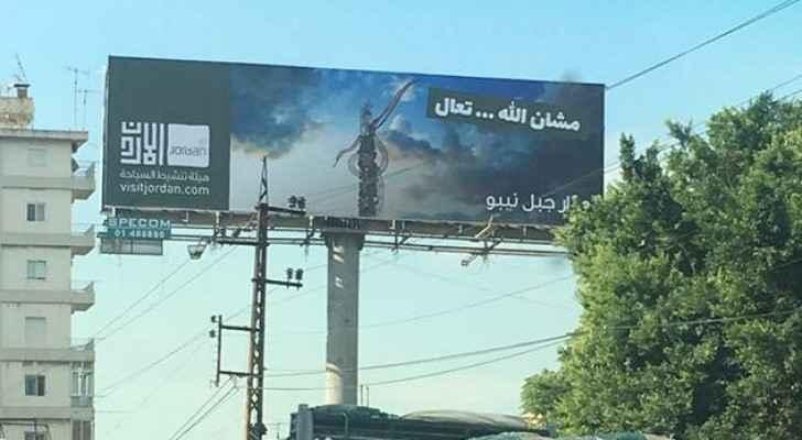 احدى اللافتات التي نشرت في لبنان