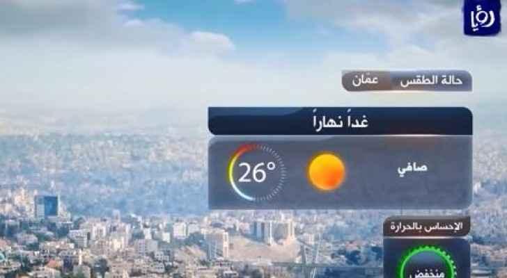 أجواء خريفية دافئة نهارا ومستقرة ليلا يوم الخميس