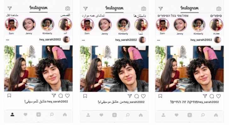 انستغرام تطلق الواجهة العربية رسمياً