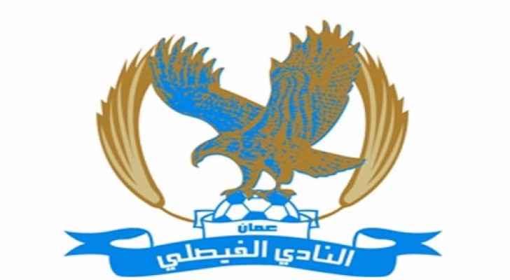 شعار نادي الفيصلي