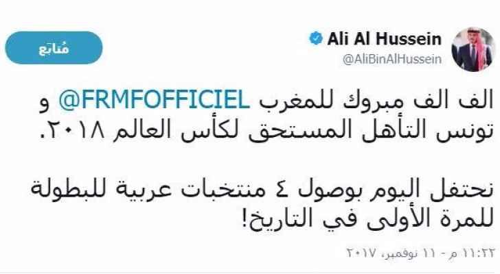 الأمير علي يبارك تأهل منتخبي تونس والمغرب لمونديال روسيا