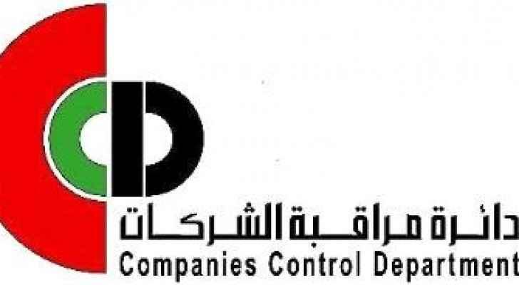 شعار دائرة مراقبة الشركات