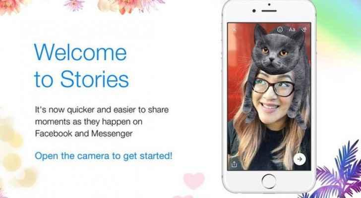 فيسبوك تدمج ميزة القصص مع Messenger Day