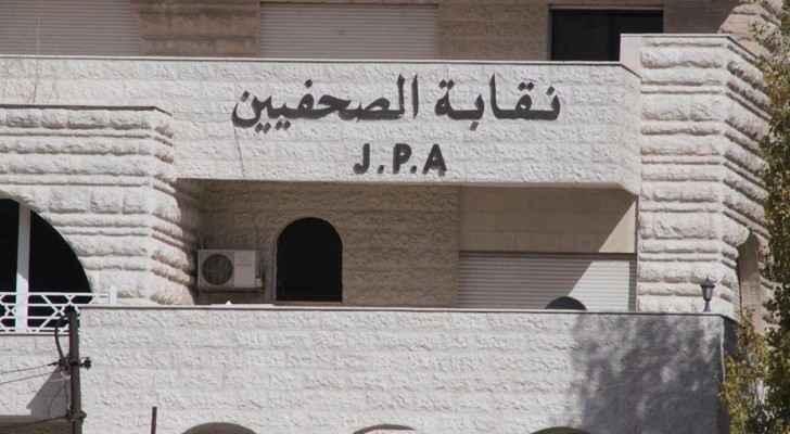 مبنى نقابة الصحفيين
