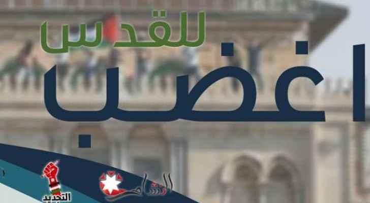 دعوة الوقفة في الجامعة الأردنية