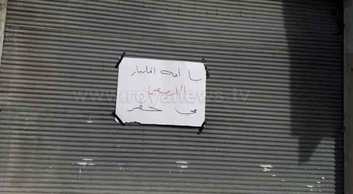 محال في المجمع الشمالي في اربد تغلق أبوابها تنديدا بالقرار الأمريكي