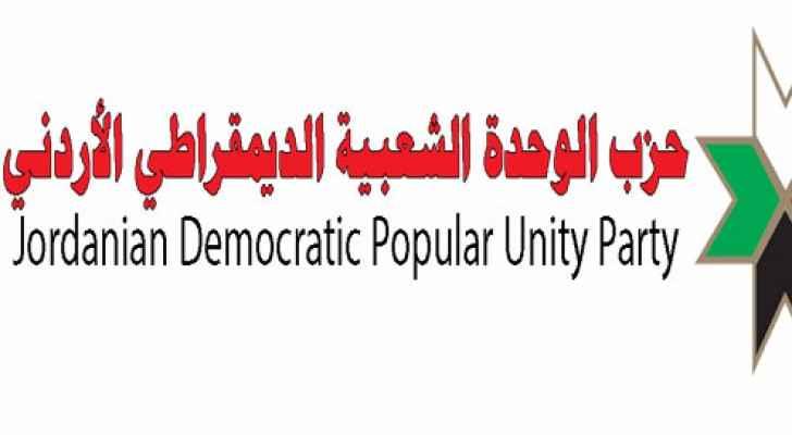 شعار حزب الوحدة الشعبية الديمقراطي الأردني