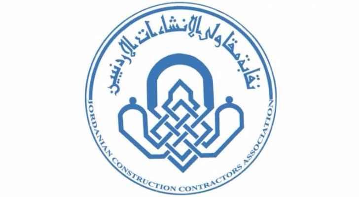 شعار نقابة مقاولي الانشاءات