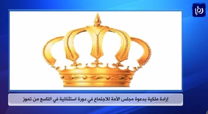 إرادة ملكية بدعوة مجلس الأمة للاجتماع في دورة استثنائية في التاسع من تموز