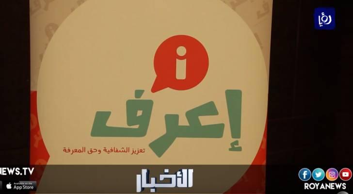 غنيمات: للمواطنين الحق بالحصول على المعلومة