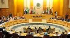 الأردن يترأس اجتماع الجامعة العربية غداً لبحث مشروع إنهاء الاحتلال وفقَ جدول زمني
