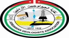 بيان صادر عن نقابة الجيولوجيين حول قرار وزير التربية والتعليم   .. تفاصيل