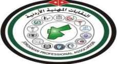 """""""النقابات المهنية"""" تفتح معرض التعليم الجامعي في العاصمة عمان"""