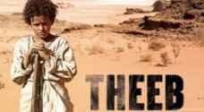 الفيلم الأردني ذيب ينافس على الاوسكار اليوم