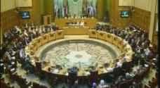 """الجامعة العربية تعلن """"حزب الله"""" منظمة إرهابية"""