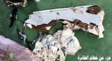 مسؤول قضائي مصري: الأشلاء من رحلة الطائرة المصرية المنكوبة تدل أن انفجارا وقع على متنها