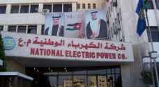 حجم مبيعات الطاقة الكهربائية في الثلث الأول من العام