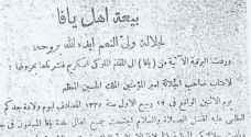 فلسطين بقيت حاضرة في سيرة الشريف الحسين بن علي ..صور