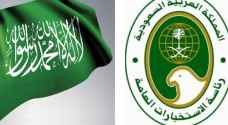الاجهزة الامنية السعودية تضبط 33 جاسوسا بينهم اردني ..تفاصيل