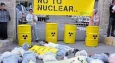 حزمة تعليمات لضمان سلامة وأمن المنشآت النووية