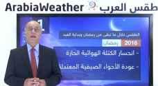 حالة الطقس خلال ما تبقى من شهر رمضان وبداية فترة العيد