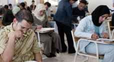 8732 طالبا وطالبة يتقدمون لصيفية الشامل السبت