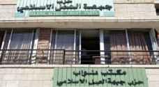 مشاركة جبهة العمل الاسلامي في الانتخابات اختبار لها وتحد للدولة