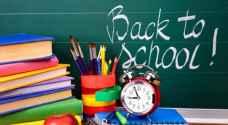 ماذا عن دوام المدارس الخاصة الأسبوع المقبل؟