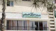 المحكمة الإدارية تبطل قرار إغلاق مقر جبهة العمل الإسلامي في العقبة
