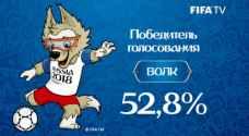 روسيا تختار الذئب تميمة لمونديال 2018