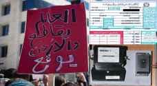 استطلاع للرأي حول الغاء اتفاقية الغاز مع الإحتلال مقابل رفع أسعار الكهرباء..رابط