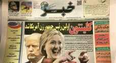 صحف إيرانية أعلنت فوز كلينتون بالانتخابات !