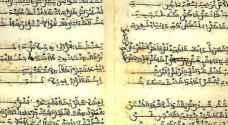 6 لغات أخرى استخدمت الأبجدية العربية