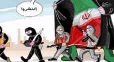 الأردن و 10 دول عربية: 'إيران راعية الإرهاب بدءا من حزب الله'