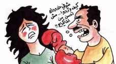 الأردن: دور إيواء للمعرضات للخطر يستثنى منها ' ذوات الأسبقيات '