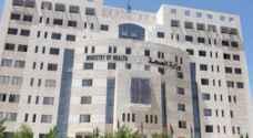 وزارة الصحة: تعليمات جديدة لترخيص العيادات والمراكز الطبية