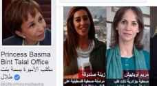 الأميرة بسمة تختار الزميلة زينه صندوقة ضمن الاعلاميات العربيات للعام 2016