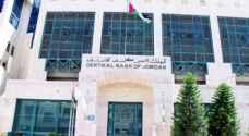 محافظ البنك المركزي يقرر تأخير دوام البنوك ليوم غد الاحد الى الساعة 9 صباحا