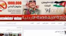 إغلاق صفحة 'المقاطعة الأردنية' على فيس بوك