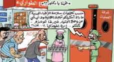 اربد..الاعتداء على طبيب مناوب في مستشفى الأميرة بسمة