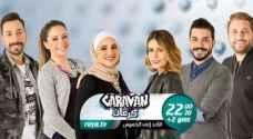 حلقة جديدة مساء الاثنين من البرنامج الشبابي 'كرفان