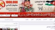 الافراج عن مؤسس صفحة المقاطعة الأردنية