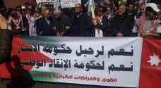 مسيرة وسط عمان: نعم لرحيل حكومة الإفقار .. فيديو وصور